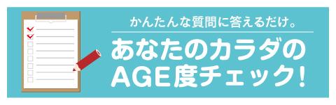 """AGE度チェック"""