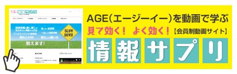 """AGE動画"""