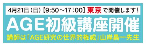 """""""20190421AGE初級講座"""""""