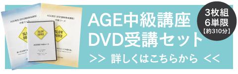 """""""AGE中級"""""""