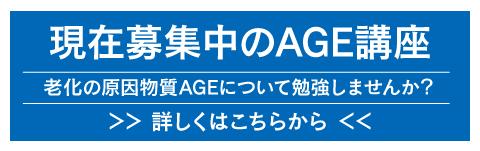"""""""AGE募集中講座"""""""