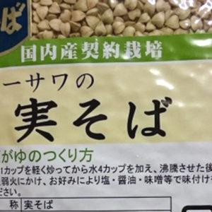 【AGE制限中】麻婆豆腐を実そばで攻略
