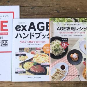 AGE研究協会について