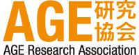 AGE研究協会公式サイト