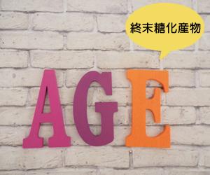 AGEを知る