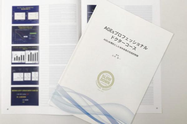 9/29(日)ドクターコース最終日