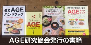 AGE研究協会発行の書籍