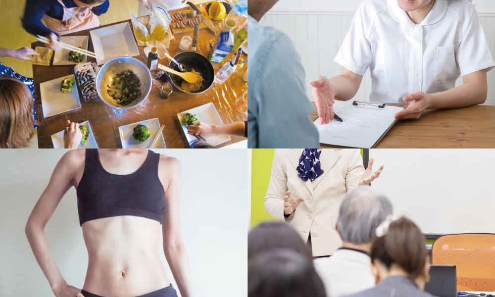 医療従事者、管理栄養士、健康ビジネス、サロン、食・料理・ダイエット関連の方