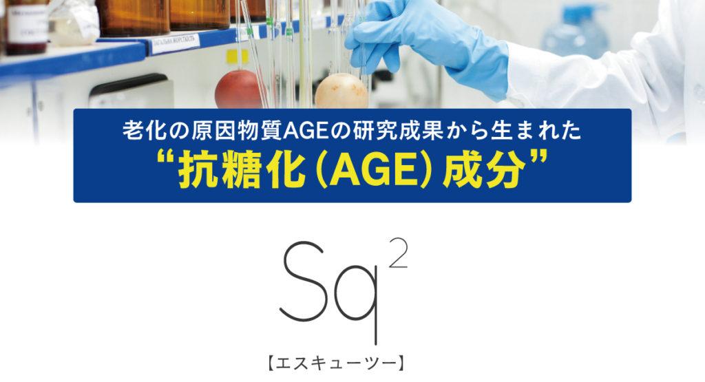 糖化(AGE)を抑える成分Sq2(エスキューツー)について