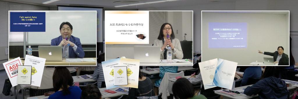 AGE研究協会の講座