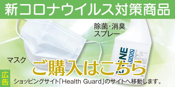 新コロナウイルス対策商品