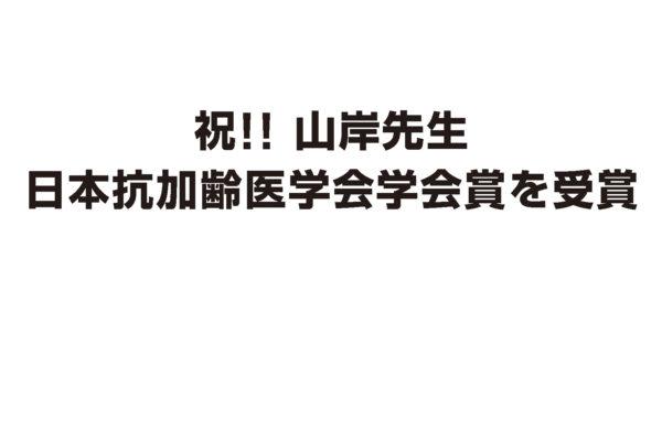 祝!! 山岸先生 日本抗加齢医学会学会賞を受賞