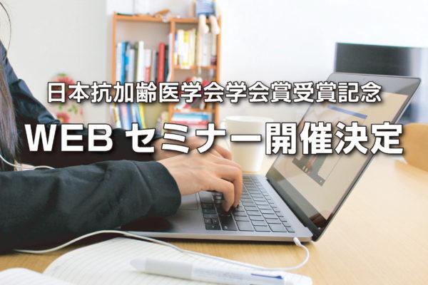 山岸昌一先生 日本抗加齢医学会学会賞受賞記念WEBセミナー開催決定